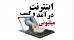 پکیج اموزش مارکتینگ حرفه ای  فروش صد درصدی از اینترنت